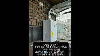 단독주택 가스보일러 설치 추천-김반장 얼굴 공개-