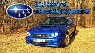 Subaru Impreza WRX 2003 Обзор,Отзыв хозяина #1