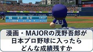 漫画・メジャーの茂野吾郎はプロ野球に入ったら、どんな成績の残すか検証 【パワプロ2017】 thumbnail