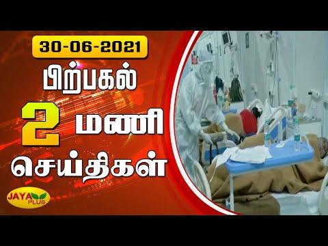 Jaya Plus News @ 2 PM   பிற்பகல் 2 மணி செய்திகள்   30.06.2021   Tamil Live News   Jaya Plus
