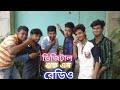digital fm radio [ femas tv] bangla funny video 2017 ] bangla eid natok 2017 ] Mp3