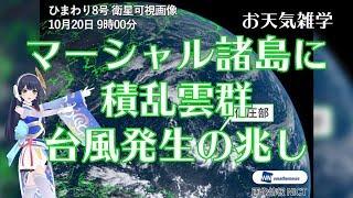 【お天気雑学】マーシャル諸島に積乱雲群、台風発生の兆し 2018.10.20
