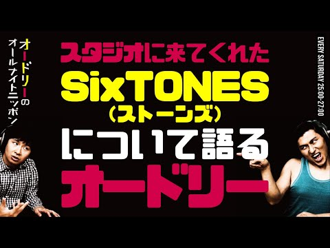 ニッポン ストーンズ の オールナイト