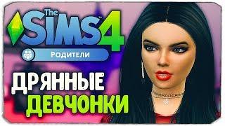 """ДРЯННЫЕ ДЕВЧОНКИ - Sims 4 """"РОДИТЕЛИ"""""""
