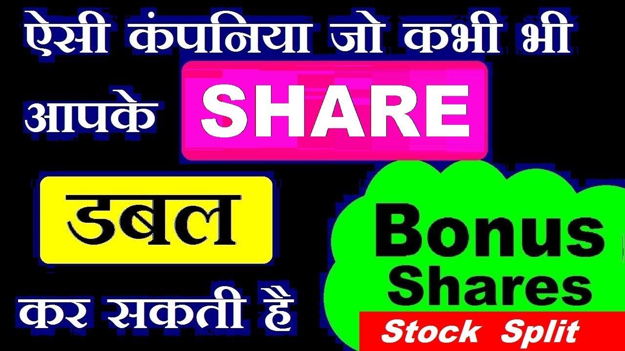 ऐसी कंपनिया जो कभी भी आपके SHARES DOUBLE कर सकती है⚫ BONUS SHARES ⚫ STOCK SPLITS ⚫SHARE SPITS⚫ SMKC