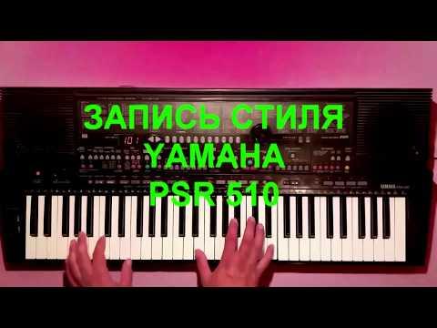 Запись стиля YAMAHA PSR 510. Легендарный синтезатор!