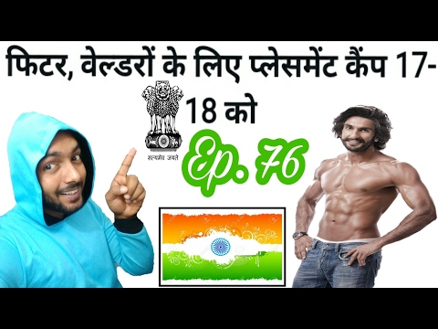 Great Government Jobs opportunity For fitter, Welder, ETC, Vacancy Mela In India, In Hindi, Ep. 76