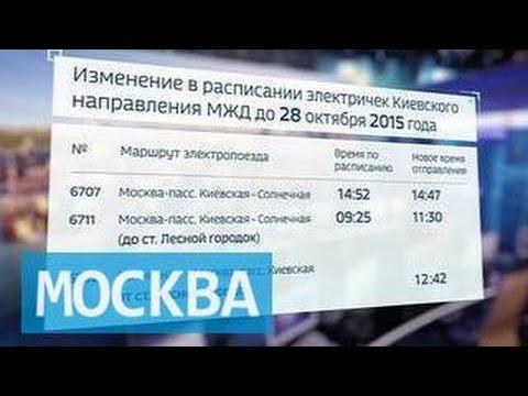 На Киевском направлении МЖД на 2 недели меняется расписание электричек