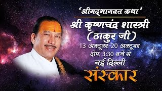 Sanskar LIVE - Shrimad Bhagwat Katha by Shri Thakur Ji - 13th Oct 2015 || Day 1
