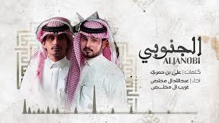 عبدالله ال مخلص وغريب ال مخلص - الجنوبي (حصرياً) | 2020