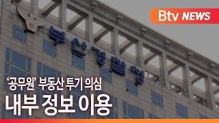 [부산]'공무원, 부동산 투기 의심'...내부정보 이용