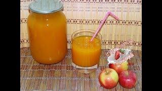 Тыквенный сок  с яблоком и  лимоном на зиму