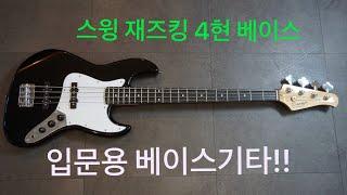입문용 베이스 기타스윙 재즈킹 4현 - 현인스…