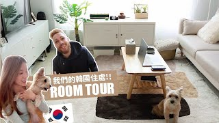 我們的韓國住處公開!! Seoul Room Tour 2020 | Lizzy Daily