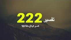 معنى 222 - تفسير الواقع حلقة 10 - اشرف البوني