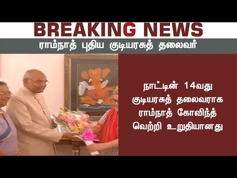 BREAKING NEWS: 14வது குடியரசுத் தலைவராக ராம்நாத் கோவிந்த் வெற்றி உறுதியானது