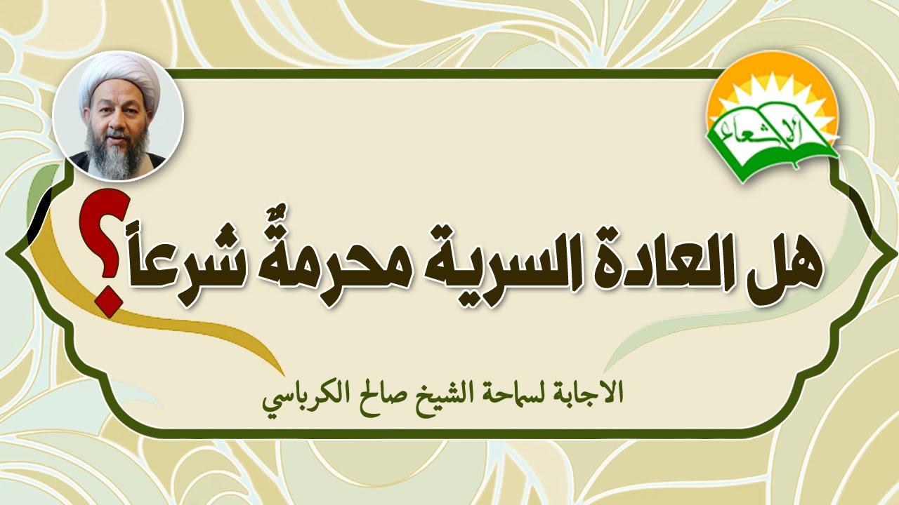 المبدأ كلمات الاغنية راحة حكم العاده السریه عند النساء المتزوجات في رمضان Dsvdedommel Com