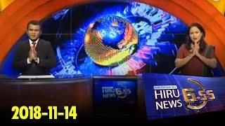 Hiru News 6.55 PM | 2018-11-14 Thumbnail
