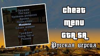 Cheat Menu: Русская версия для GTA San Andreas (Скачать/DL)