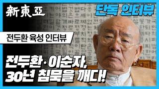 [Magazine D] '전격 공개' 전두환 이순자 최초 인터뷰 육성 녹음