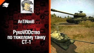 Тяжелый танк СТ-1 - рукоVODство от AnTiNooB [World of Tanks]