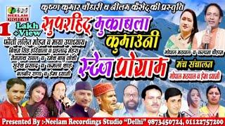 Kumaoni Stage Program Lalit Mohan Joshi Maya Upadhyay Kalpana Chauhan Bishan Singh Hariyala