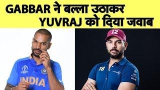 Yuvraj के Challenge करने पर Dhawan ने उठाया बल्ला और कर दिया काम तमाम