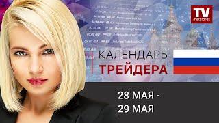 InstaForex tv news: Календарь трейдера на 28 – 29 мая : Вторая половина этой торговой недели будет более активной.