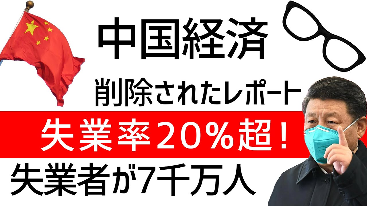【中国経済危機】本当の失業率20%超を隠蔽 今の中国に米国と衝突の体力はあるのか?