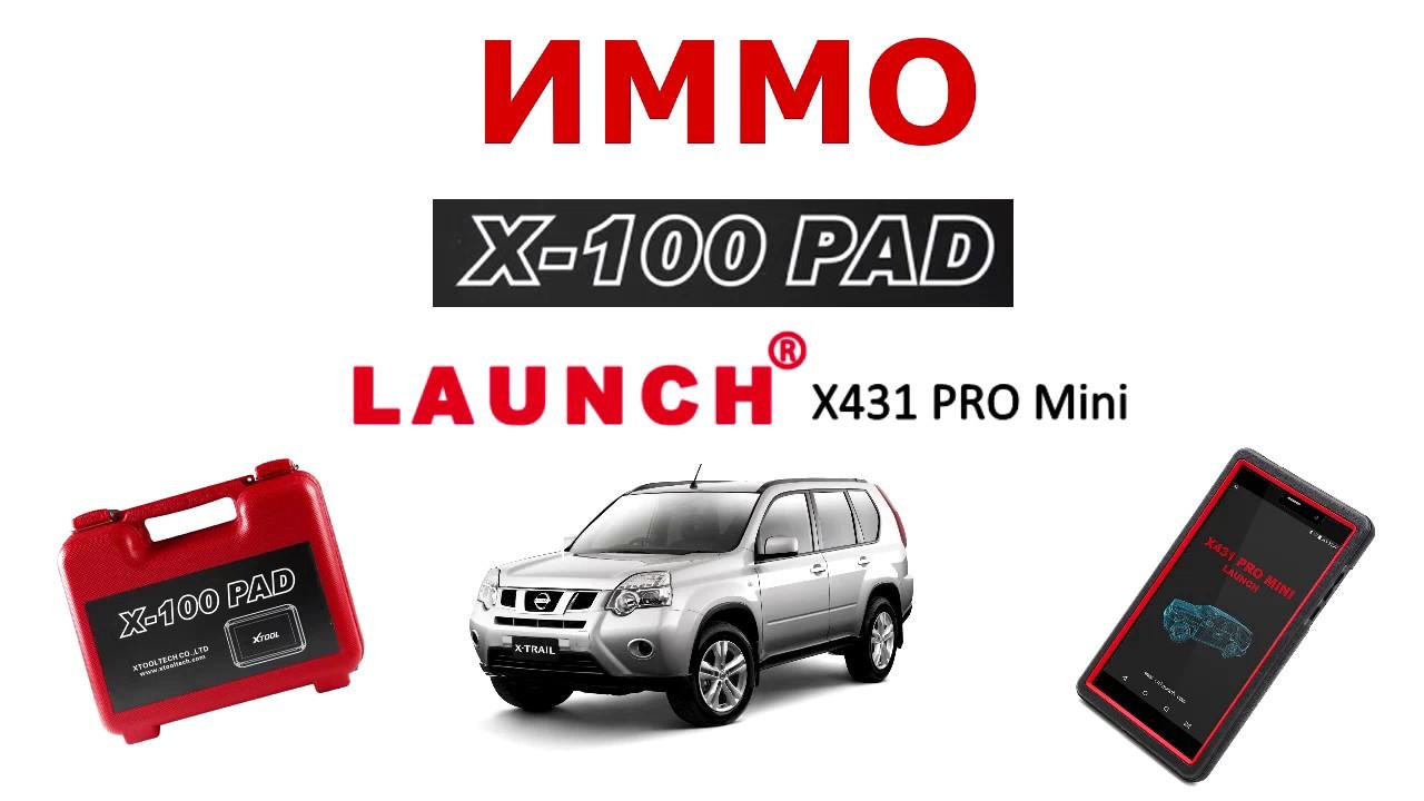 X100 PAD: Как быстро прописать ключ Nissan X-trail T31+ X100Pad + Launch x431 pro mini