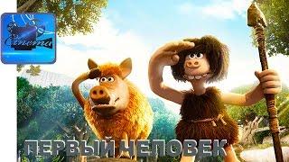 Первый Человек [2018] Тизер Мультфильма