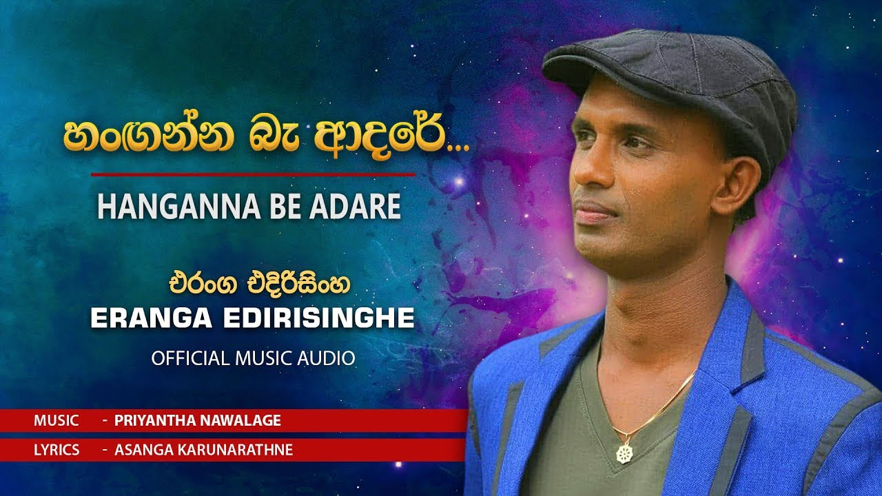 Download හංගන්න බෑ ආදරේ   Hanganna Ba Adare - Eranga Edirisinghe
