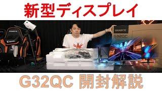 週刊 AORUS TV W56 『大型ディスプレイ開封!』