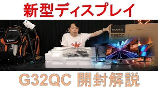 AORUS TV W56 『大型ディスプレイ開封!』