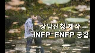 (상담신청) MBTI   유형별 궁합 - INFP 와 ENFP  궁합