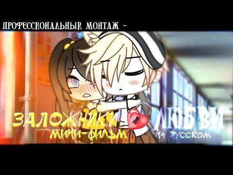   Мини-фильм  Заложники любви  Gacha Life (на русском)