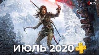 PS Plus Июль 2020 — Обзор бесплатных игр Rise of the Tomb Raider, NBA 2K20 и Erica для PS4