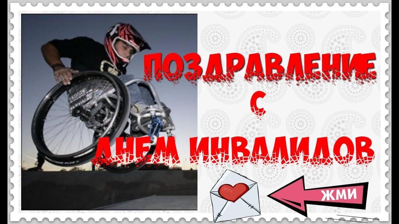 С днем инвалида поздравления открытки
