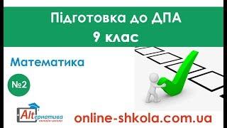 Підготовка до ДПА з математики №2 (9 клас)