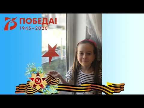 "Акция ""Звезда в окне"" 1 Г"