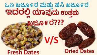 Fresh Dates VS Dried Dates Benefits in Kannada | Uses of Dates || Benefits of Dates |Helpful Forever