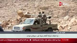 البحرية اليمنية تفكك شبكة ألغام بحرية قرب سواحل ميدي
