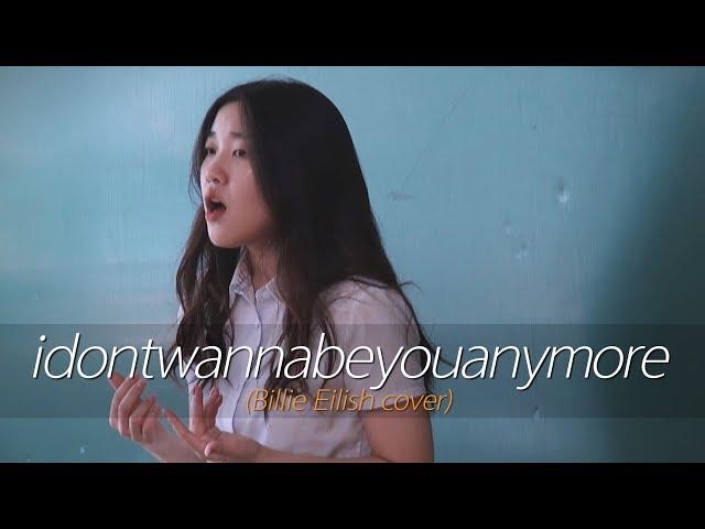 Billie Eilish(빌리 아일리시) - idontwannabeyouanymore (Covered by 박산희)
