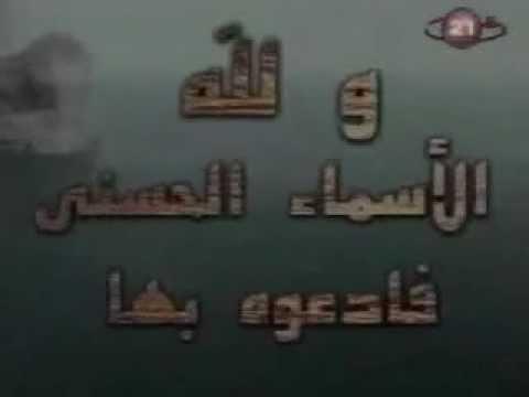 Asmaa allah alhousna - Loutfi Bouchnak - أسماء الله الحسنى - لطفي بوشناق