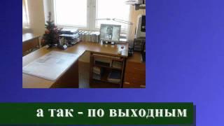 Презентация кабинета(Материал из видеотеки социальной сети работников образования nsportal.ru. В нашей школе сложилась такая традиц..., 2011-09-29T06:03:33.000Z)