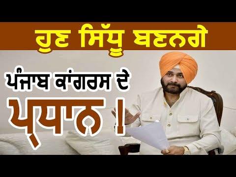 Exclusive : अब Navjot Sidhu बनेंगे Punjab Congress के President !