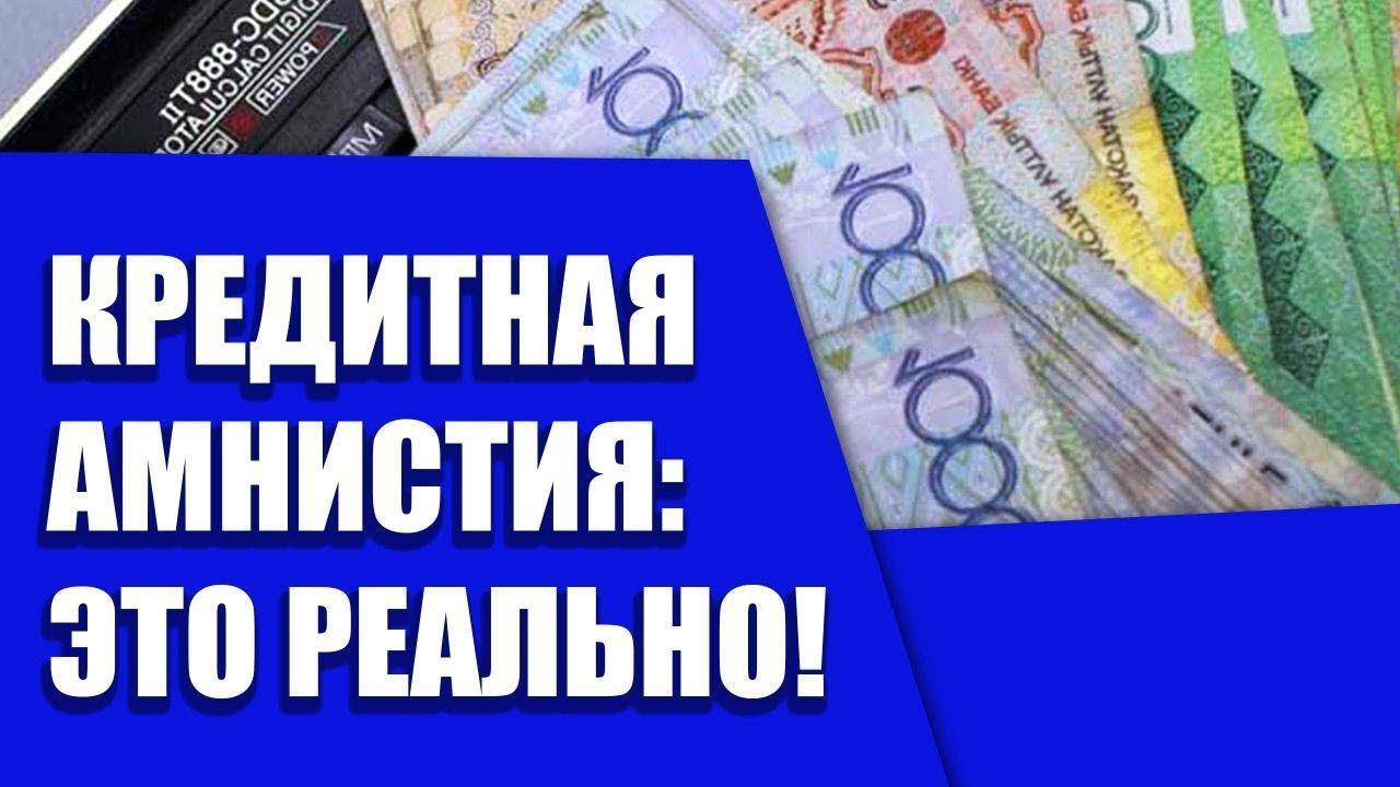 кредитная амнистия это