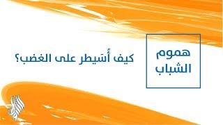 كيف أُسَيطر على الغضب؟ - د.محمد خير الشعال