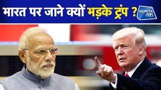 भारत पर जाने क्यों भड़के ट्रंप ? | Duniya Tak