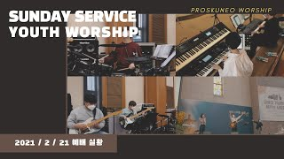 PROSKUNEO | SUNDAY SERVICE | YOUTH WORSHIPㅣ2021/2/21 예배실황